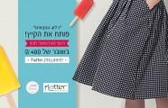 בלוג החצאית מכריז על פתיחת הקיץ עם הגרלה כייפית!!!